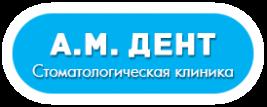Стоматологическая клиника А М Дент