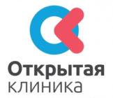 Открытая клиника Куркино