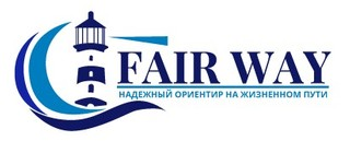 Фарватер психотерапевтический центр (Fairway)