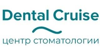Dental Cruise (Дентал Круиз)
