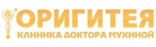 Оригитея Клиника доктора Мухиной